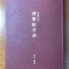 硬筆新字典の画像