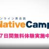 ネイティブキャンプの画像