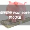 楽天証券でS&P500を買う方法